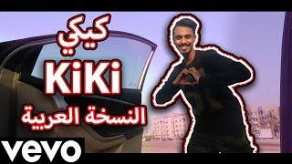 بدور - اغنية كيكي ( النسخة العربية) | فيديو كليب حصري 2018
