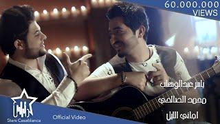 """ياسر عبد الوهاب و محمد الصالحي """" اجاني الليل """" - فيديو كليب"""