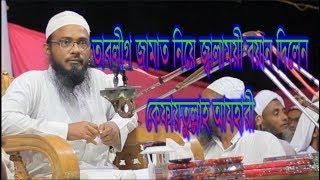 Mufti Keffaytullah Al Azhari I মুফতী কেফায়তুল্লাহ আল আযহারী আশিয়ান সিটি মাহফিল 4/11/17 By Islamic TV