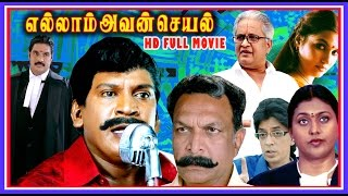 Tamil Movies 2014 Full Movie New Releases Ellam Aven Siyal HD|New tamil Cinema
