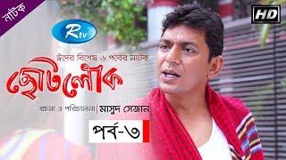 ছোটলোক  (পর্ব-০৩) | Chotolok (Ep-03) | Eid Drama ft. Chanchal Chawdhury, Bhabna