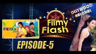 Daddy | Episode 5 | Filmy Flash | Odia News | Odia Gossips | Odia Movie News