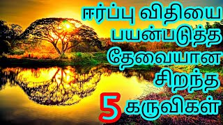 5 important tools for Law of attraction | Tamil