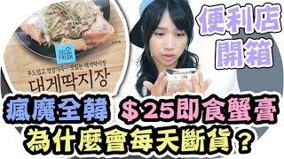 【開箱】瘋魔全韓國的便利店食品🦀 即食蟹膏! 想買都買不到?  Mira