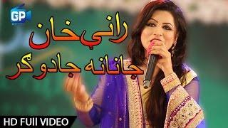 Rani Khan | Pashto New Songs 2017 | Janana Jadogra - Eid Show Ful Hd Songs 1080p