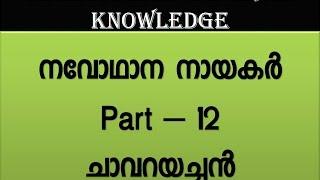 chavara kuriakose elias achan - kerala history in malayalam