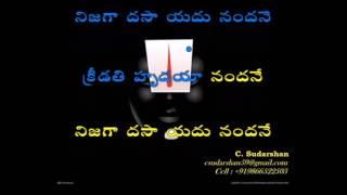 Nijagaa Dasa Yadunandane Karaoke - Jayadeva Ashtapadi