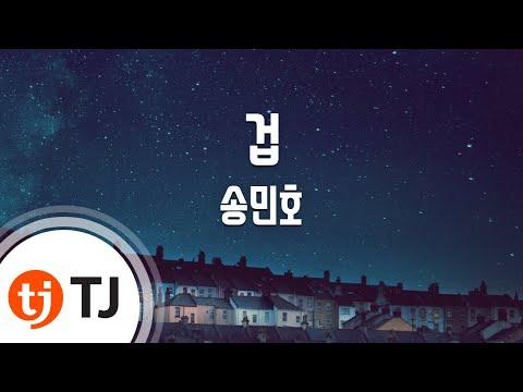[TJ노래방] 겁 - 송민호(Feat.태양) (Fear - MINO)  TJ Karaoke