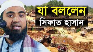 Bangla Waz 2017 Bortoman Muslimder Niye Ja Bollen by Sifat Hasan | Bangla Lecture | Free Bangla Waz