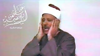 الشيخ عبد الباسط يبدع ويتجلى في إحدى أجمل تلاواته بباكستان ـ التحريم والطارق وقصار السور