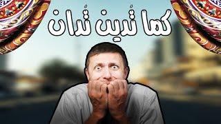 """قصص واقعية : ( بعد هالقصة راح تؤمن بمقولة """" كما تُدين تُدان """"  !)"""