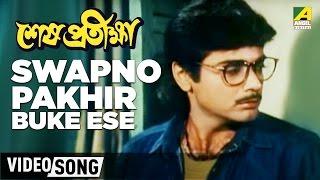 Swapno Pakhir Buke Ese | Sesh Pratiksha | Bengali Movie Song | Sad Song | Kumar Sanu