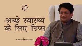 Vastu-Shastra Tips for Better Health। Dr Khushdeep Bansal । बेहतर स्वास्थ्य के लिय वास्तु उपाय ।