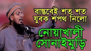 বাংলা নতুন ওয়াজ। মুফতী হাবিবুর রহমান মিছবাহ। Mufti Habibur Rahman Misbah | Bangla Waz |
