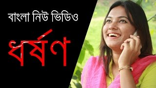 About of Rape (ধর্ষণ) || Bangla new Video By Masti Mama Ltd.