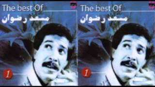 Mos3ad Radwan - Ghaba / مسعد رضوان - غابة