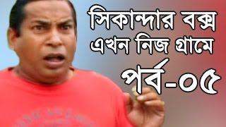 "Sikandar Box Ekhon Nij Grame"" Part 5 Eid Ul Azha Natok 2015"