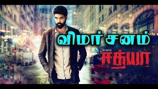 Sathya Movie Review & Rating | Sibi | Varalaxmi | Remya Nambeesan | Movie