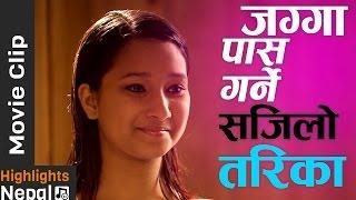 Jagga Pass Garne Sajilo Tarika - New Nepali Movie JISM Scene Ft. Archana Paneru 2017/2073