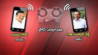 Congress MLA Basanna Goud And BJP Leader Gali Janardhan Reddy Call Record | Mahaa News