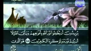 القرآن الكريم - الجزء العاشر - تلاوة سعد الغامدي - 10