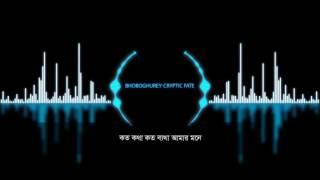 Bhoboghurey By Cryptic Fate | Album Shrestho | Official lyrical Video