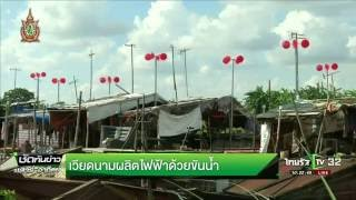 เวียดนามผลิตไฟฟ้าด้วยขันน้ำ | 09-07-59 | ชัดทันข่าว | ThairathTV