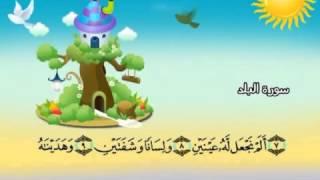 Apprendre le Coran : Sourate 090 Al Balad (La cité).