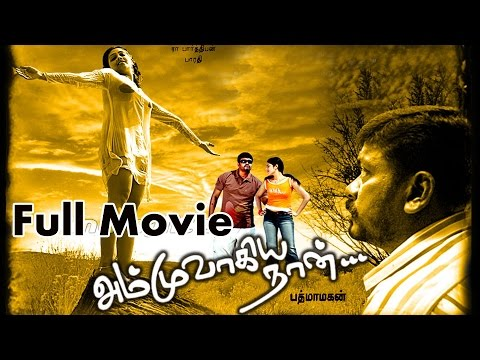 Ammuvagiya Naan Full Movie HD Quality Part 3