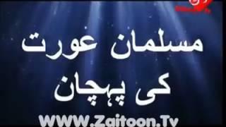 Musalman Aurat Ki Pehchan, Tariq Jameel Bayan for Women