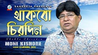 Thakbo Chirodin - Moni Kishore - Full Video Song
