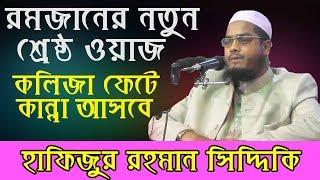 Maulana Hafizur Rahman Siddiki New Bangla waz 2017 রমজানের শ্রেষ্ঠ ওয়াজ - হাফিজুর রহমান সিদ্দিকি