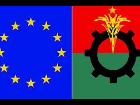 দেখুন ইইউ'র সঙ্গে বিএনপির বিশেষ বৈঠক, কি আলোচনা হলো, BNP's special meeting with Eu