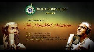 Ya Maalikal Madhina || New Islamic Song 2017