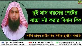 Dui Mas Boyoser Peter Bacha Nosto Korar Bidhan Ki? Sheikh Abdul Hamid Siddik Salafi|Bangla waz| waz