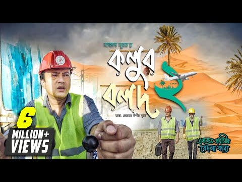 Xxx Mp4 Kolur Bolod 2 কলুর বলদ ২ Eid Natok 2018 Riaz Farhana Mili Channel I TV 3gp Sex