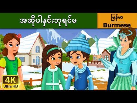 Xxx Mp4 အဆိုပါနှင်းဘုရင်မ The Snow Queen In Myanmar 4K UHD Burmese Fairy Tales 3gp Sex