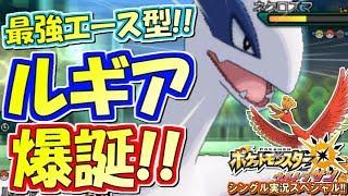 【ポケモンUSUM】全抜き最強エース型!ルギア爆誕!ポケモンウルトラサン・ムーン対戦実況!! #16【シングルフリー】