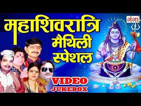 Shivratri Special Songs 2018 - Video Jukebox || Maithili Shiv DJ Bhajan 2018 || Maithili Shiv Song