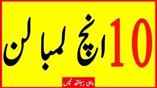 Nafs ko 8 Se 10 inch Lamba or Mota Karne ka asan tarika - Nafs ko Sakht karne ka tarika in Urdu
