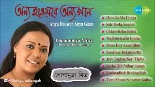 Anya Haowar Anya Gaan   Hain Go Ma Durga   Bengali Modern Songs Audio Jukebox   Lopamudra Mitra