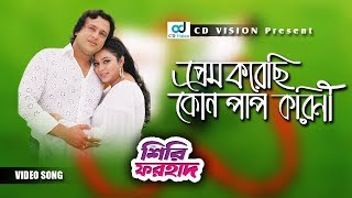 Prem Korechi Kono korini | Shiri Forhad (2016) | Full HD Movie Song | Riaz | Shabnur | CD Vision