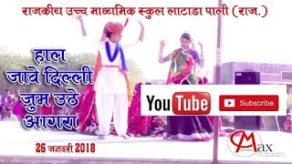 2018 Sara Rara Ghume Re Ghume Re Tera Gagra Full HD Rajasthani Dj song