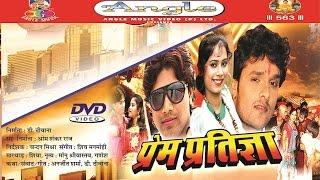 Prem Pratigya part 2 | Deepak Deewana | Pooja Kaushik |  Maithili  Film | Angle Music