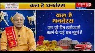 Kaalchakra II Dhanteras Special II  Pandit Suresh Pandey II 27 Oct 2016 II