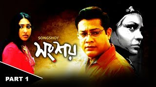 Songshoy | সংশয় | Bengali Movie Part - 1 | Rituparna | Kunal Mitra