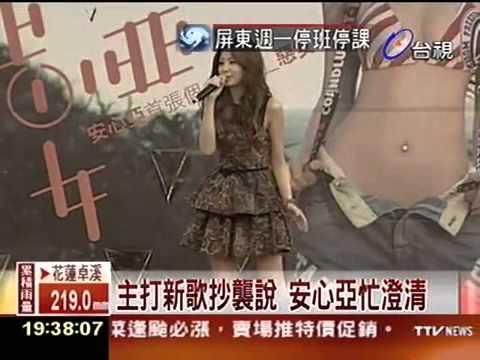 安心亞� 唱會遇颱風來攪局!蛋糕裙狂飛春光外洩!