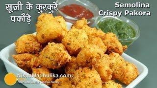 Crispy Sooji Pakode - सूजी की कुरकुरे मिक्स वेज पकौडी - Rawa Mix Veg Bhajiya Recipe