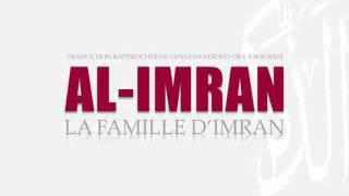03 Al Imran N2 Tafsir bamanakan par Bachire Doucoure Ntielle
