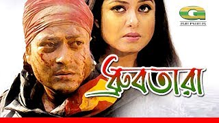 Bangla New Movie | Dhrubotara | Ferdous |  Mousumi | Helal Khan | Chashi Nazrul Islam
